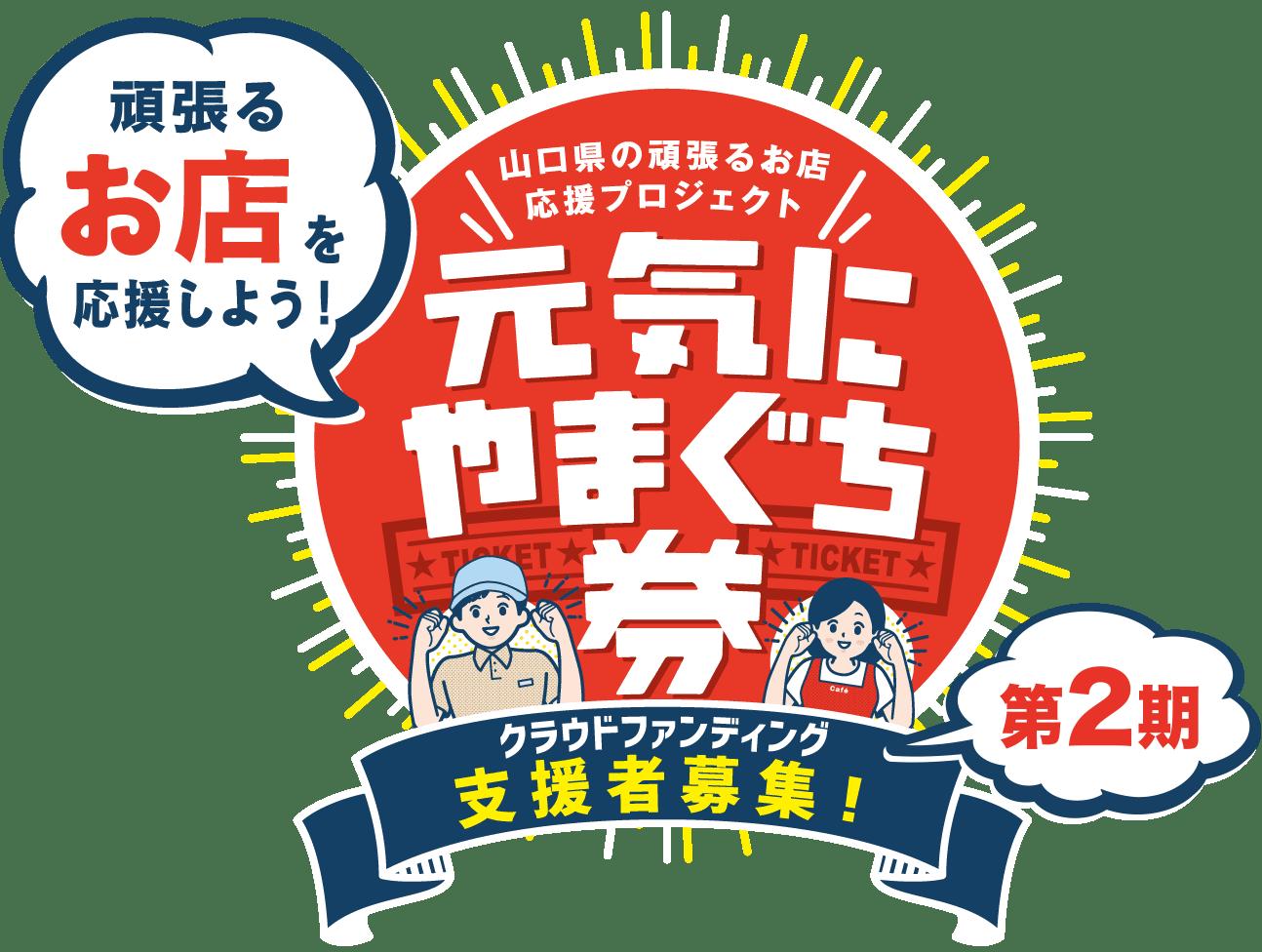 山口県の頑張るお店 応援プロジェクト 元気にやまぐち券 クラウドファンディング支援者募集!